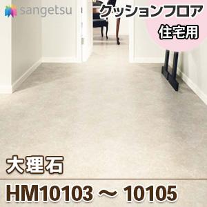 HM10103_10105