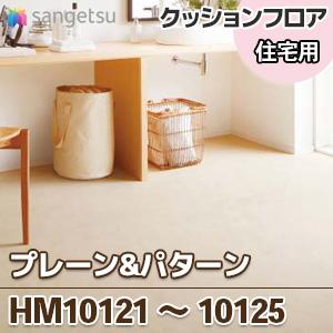HM10121_10125
