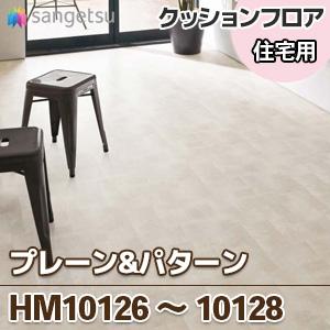 HM10126_10128