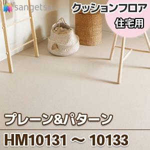 HM10131_10133
