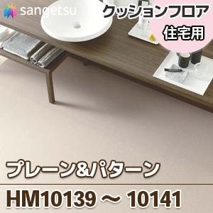 HM10139_10141