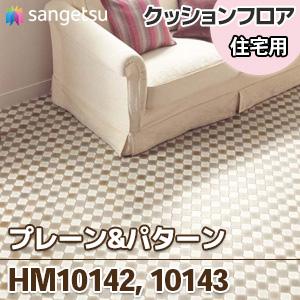 HM10142_10143