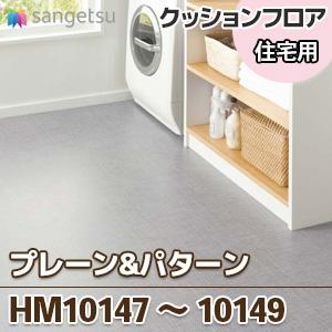HM10147_10149
