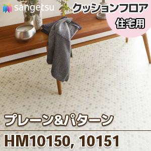HM10150_10151
