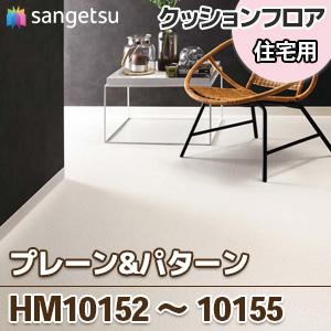 HM10152_10154