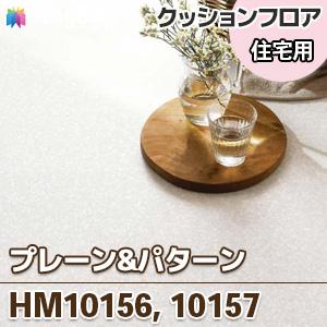 HM10156_10157