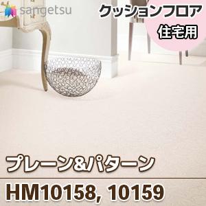 HM10158_10159