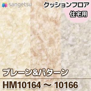 HM10164_10166