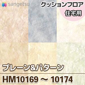 HM10169_10174