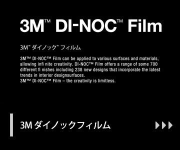 ダイノックフィルム