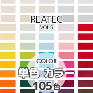 リアテックの単色カラー