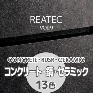リアテックのコンクリート/錆/セラミック