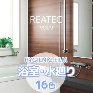 リアテックの浴室用