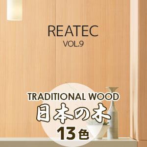 リアテック 日本の木