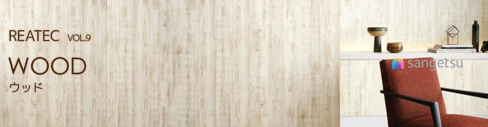 reatec wood