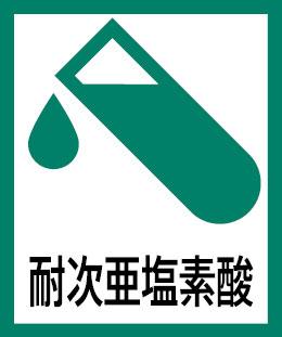 耐次亜塩素酸