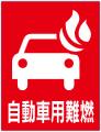 自動車用難燃