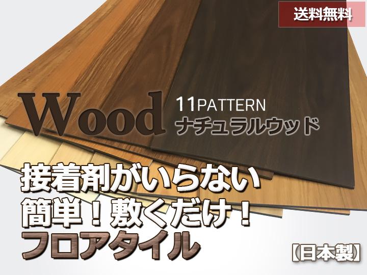 dss_wood