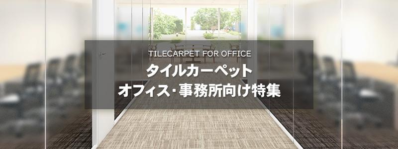 タイルカーペット オフィス特集 事務所・学校・病院などにおすすめのタイルカーペット