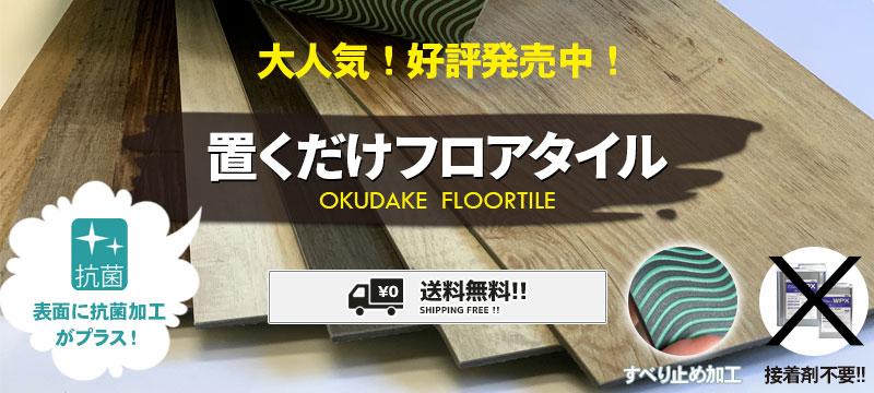 置くだけフロアタイル 安くてかんたん!本格的床材!送料無料