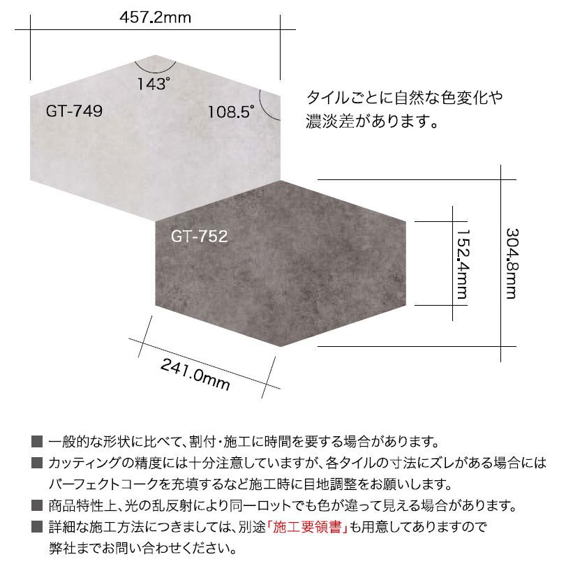 GT749サイズ
