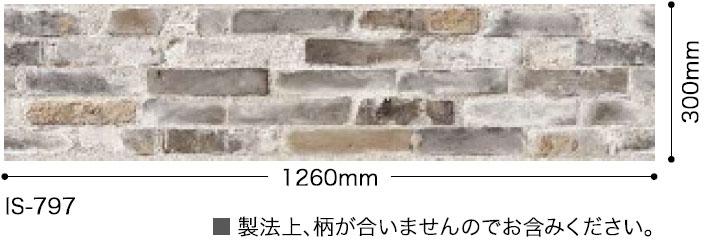 IS797サイズ