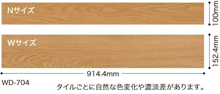 WD704サイズ