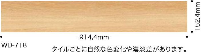 WD718サイズ