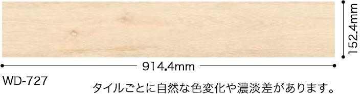 WD727サイズ