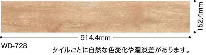 WD728サイズ