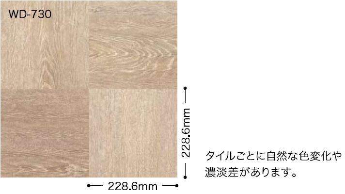 WD730サイズ
