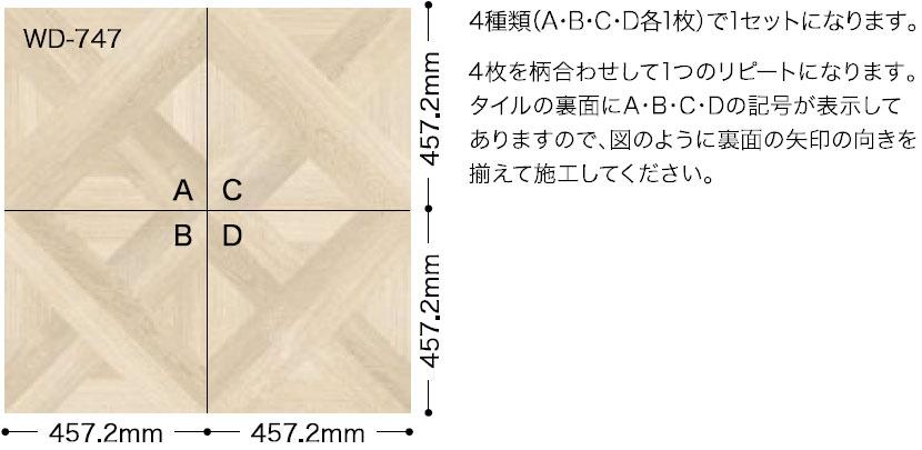 WD747サイズ