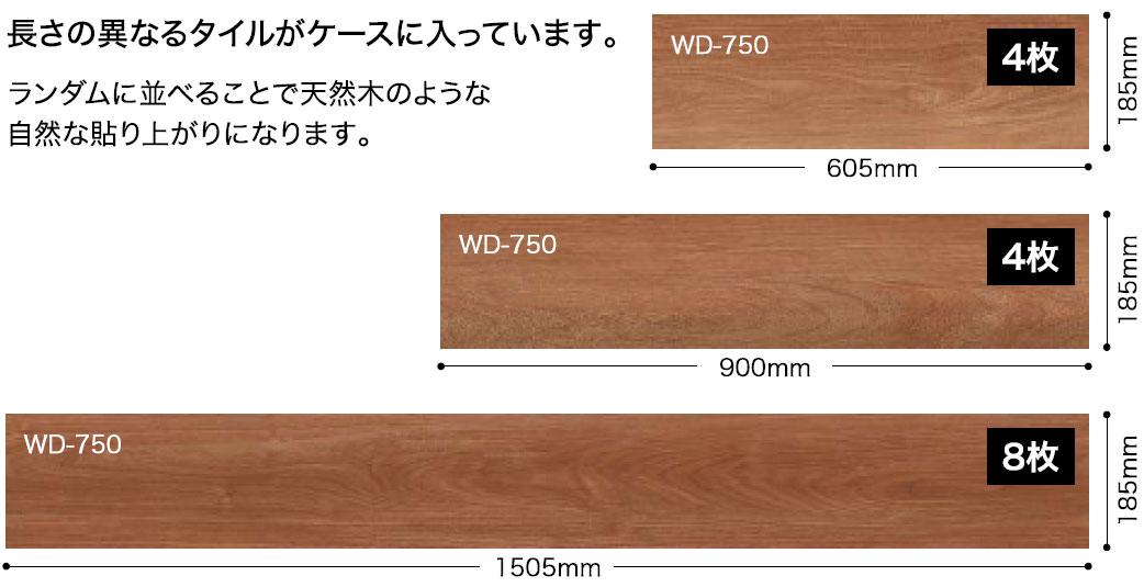 WD750サイズ