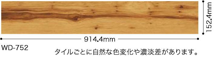 WD752サイズ