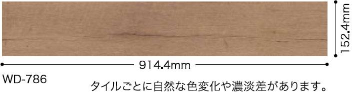 WD786サイズ