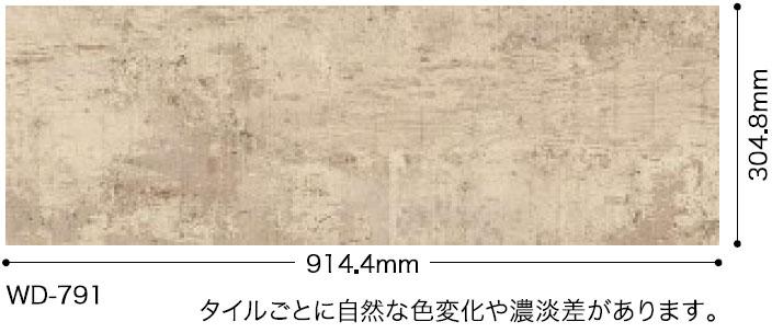 WD791サイズ