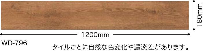 WD796サイズ