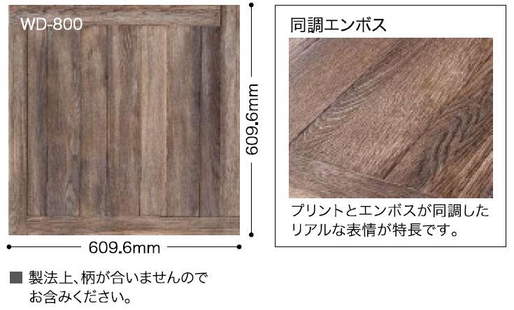 WD800サイズ