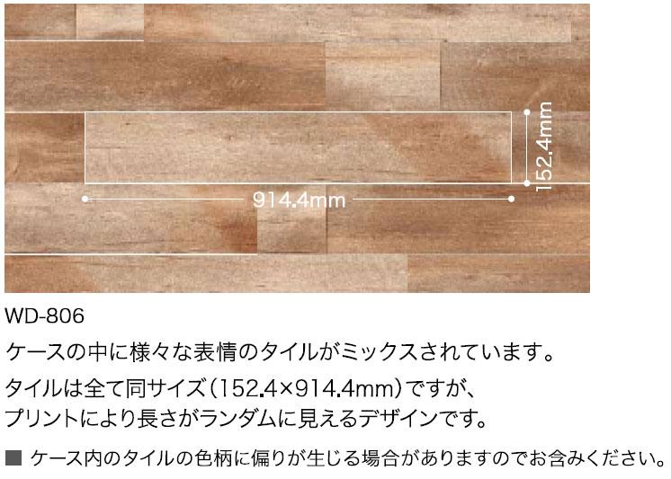 WD806サイズ