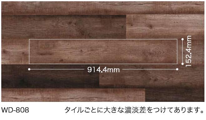 WD808サイズ