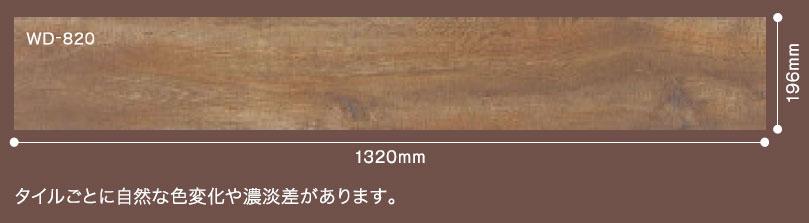 WD820サイズ