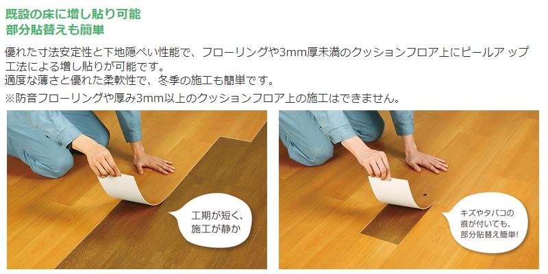 既設の床に重ねて貼れる。部分貼替えも簡単。