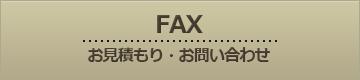 FAX注文ボタン