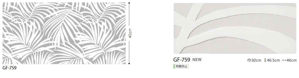 GF759