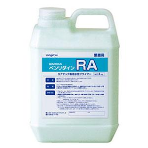 リアテック用水性プライマーBB543