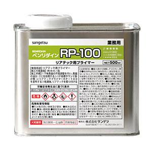 リアテック用プライマーRP100