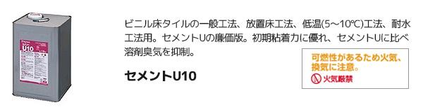 セメントU10