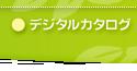 【デジタルカタログ】