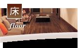 床:floor