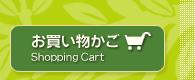 【お買い物かご】